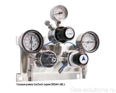 Газовая рампа GasTech серия DRSAH 2BC2