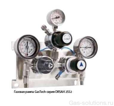 Газовая рампа GasTech серия DRSAH 2SS2