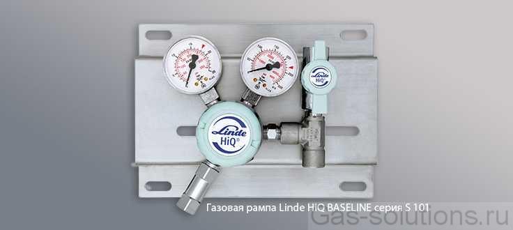 Газовая рампа Linde HiQ BASELINE серия S 101