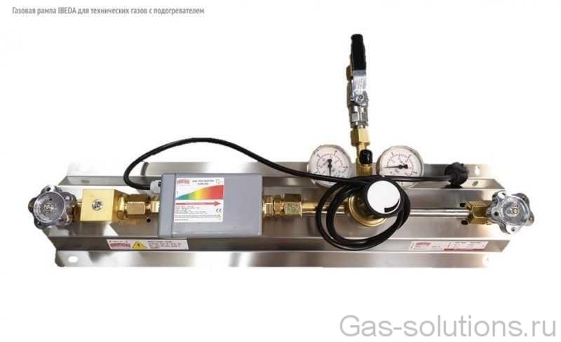 Газовая рампа IBEDA для технических газов с подогревателем