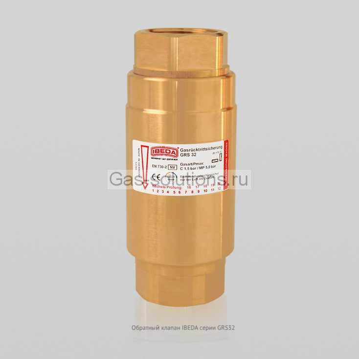 Обратный клапан IBEDA серии GRS32