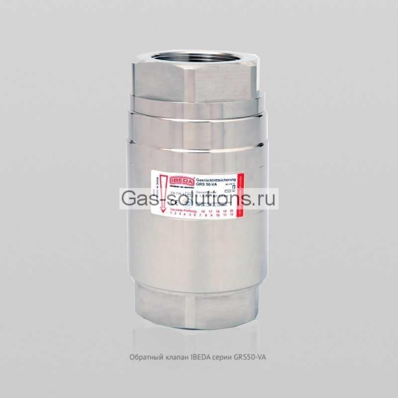 Обратный клапан IBEDA серии GRS50-VA