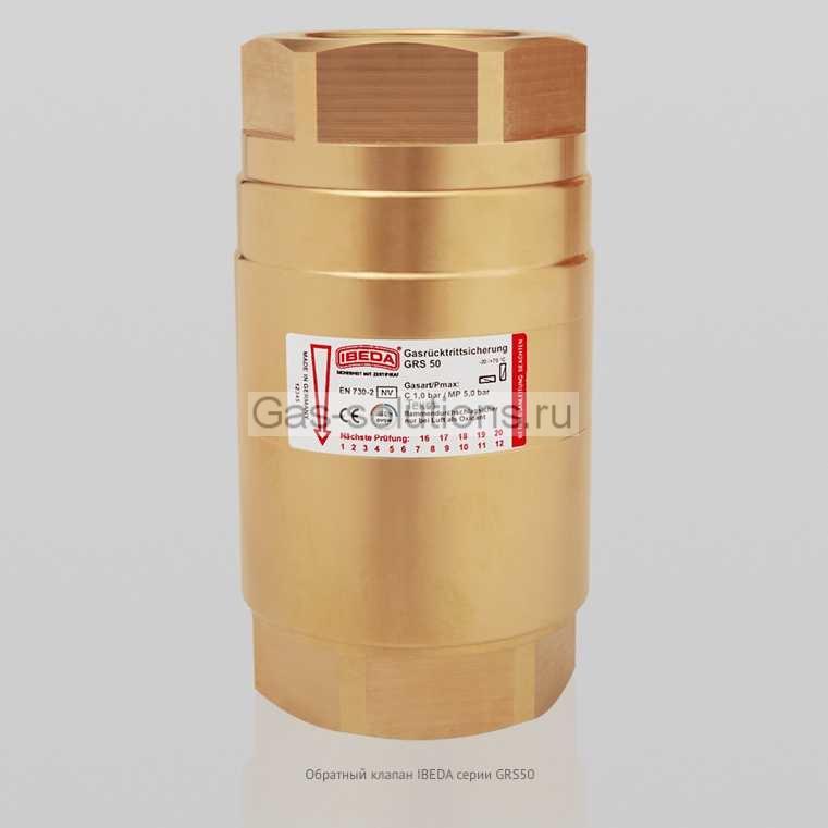 Обратный клапан IBEDA серии GRS50