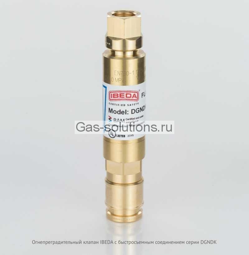 Огнепреградительный клапан IBEDA с быстросъемным соединением серии DGNDK