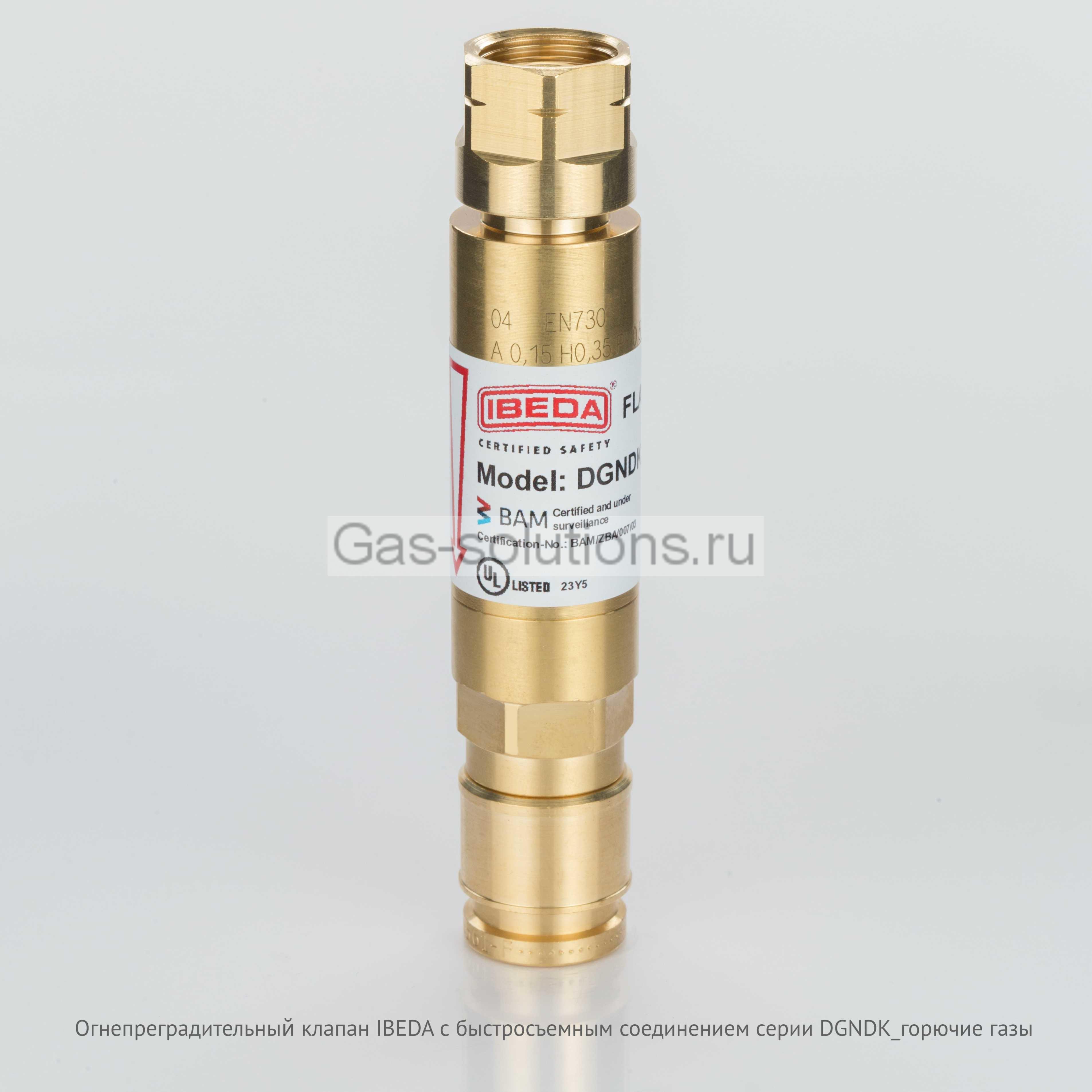 Огнепреградительный клапан IBEDA с быстросъемным соединением серии DGNDK_горючие газы