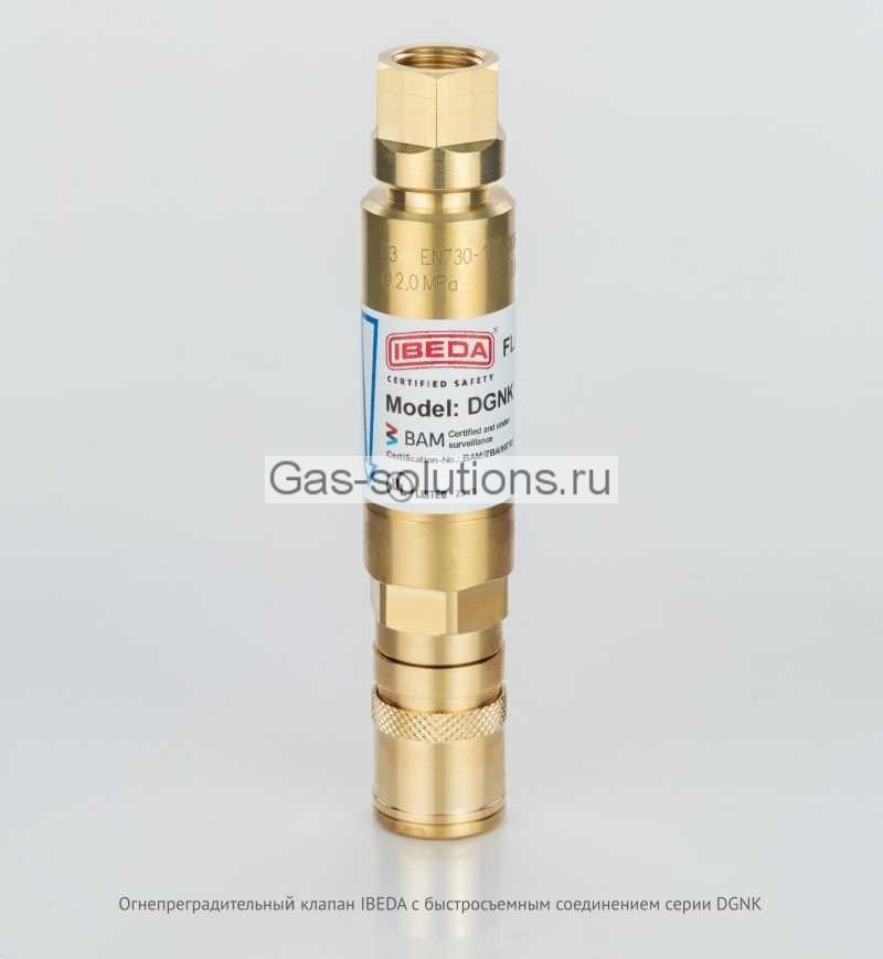 Огнепреградительный клапан IBEDA с быстросъемным соединением серии DGNK