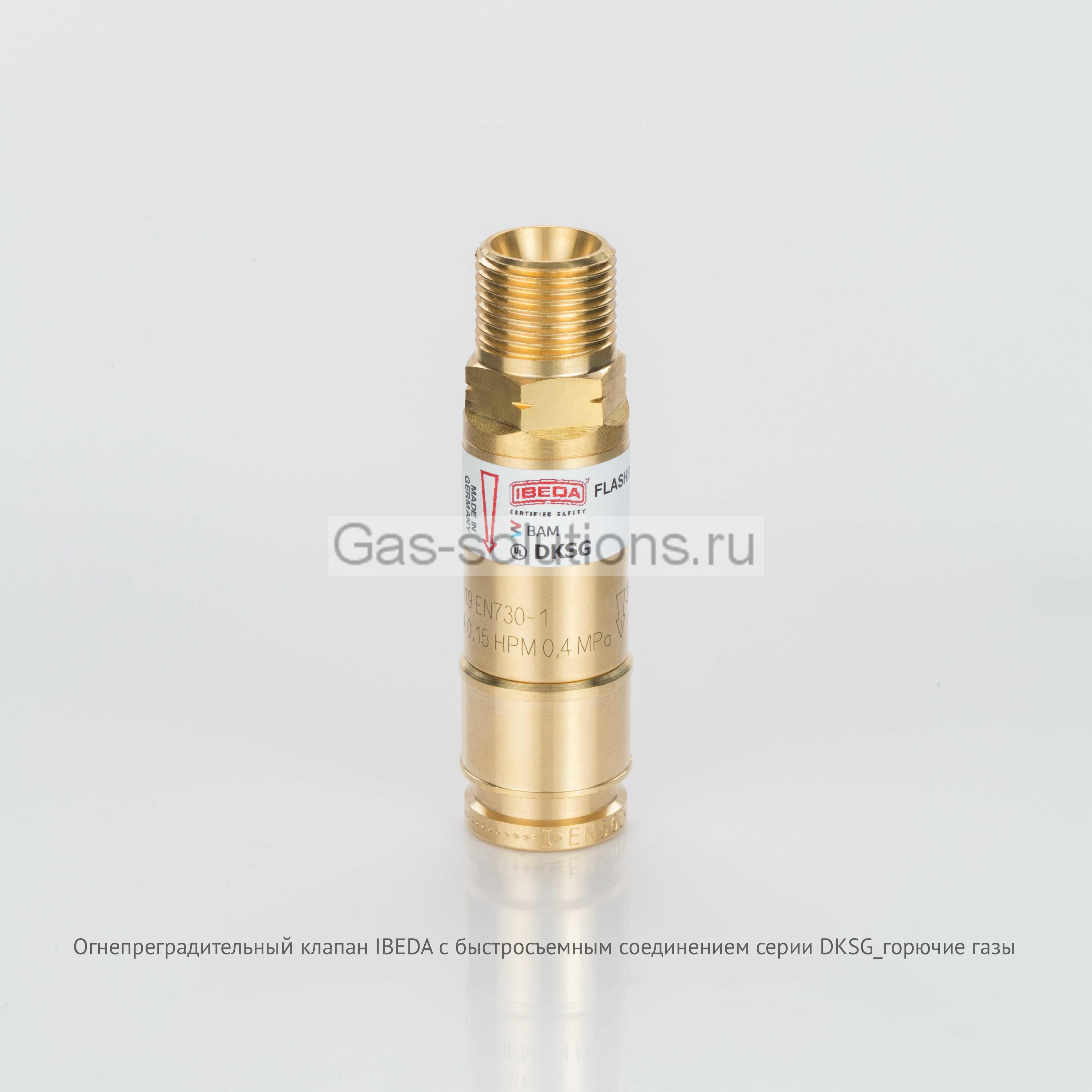 Огнепреградительный клапан IBEDA с быстросъемным соединением серии DKSG_горючие газы