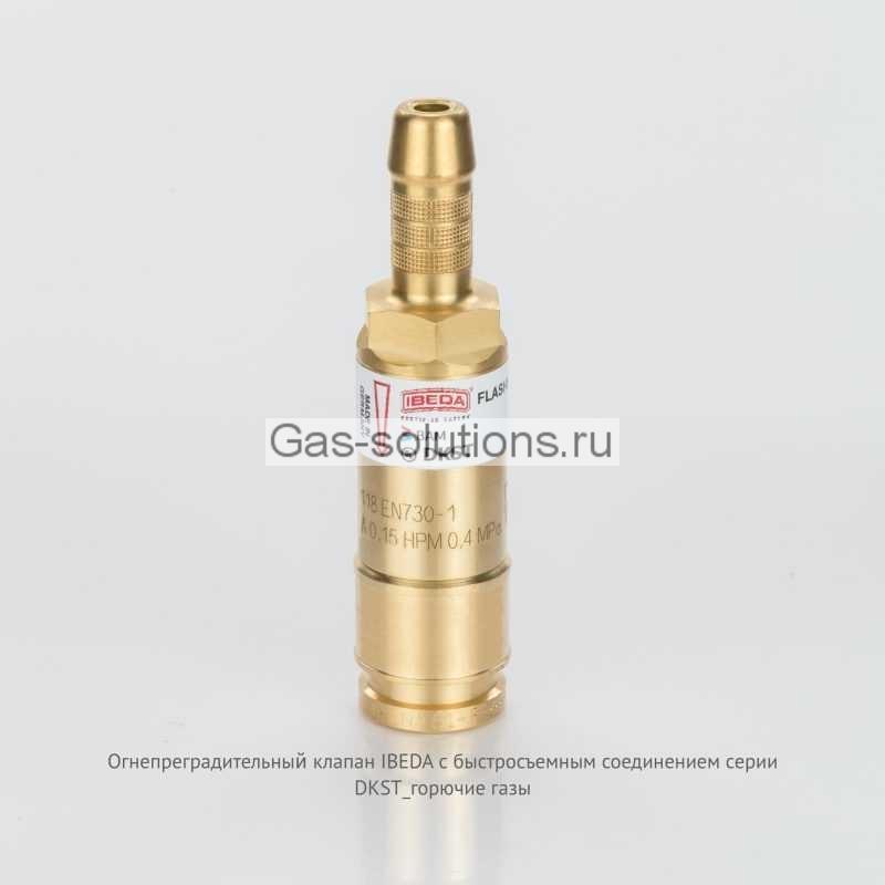 Огнепреградительный клапан IBEDA с быстросъемным соединением серии DKST_горючие газы