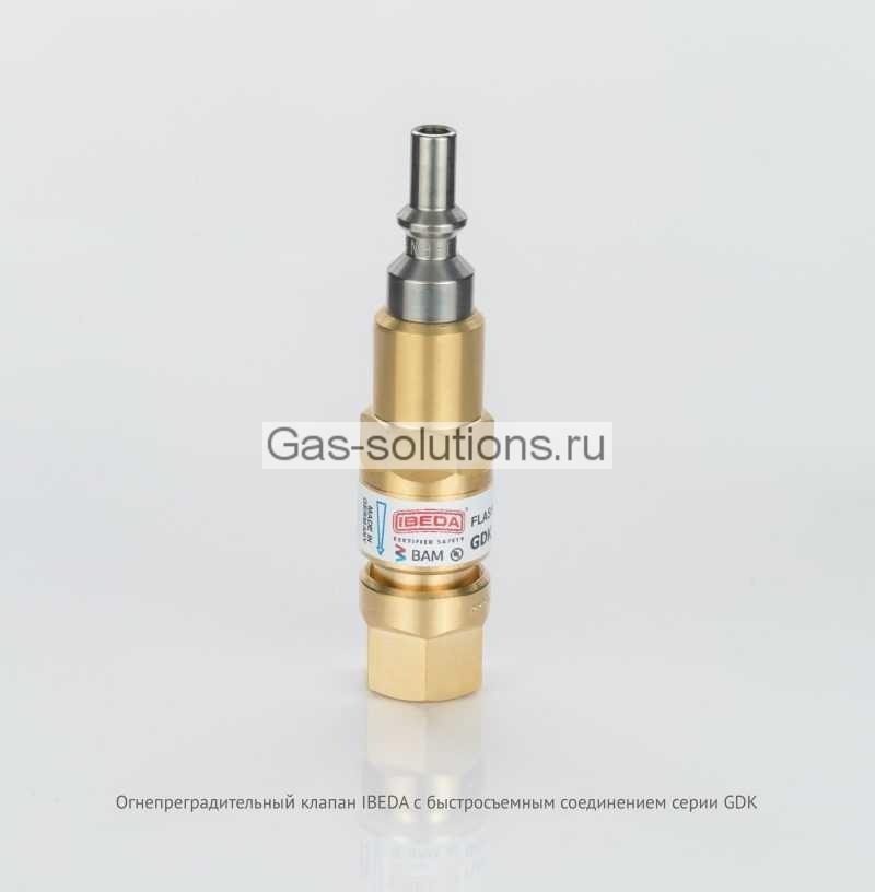 Огнепреградительный клапан IBEDA с быстросъемным соединением серии GDK