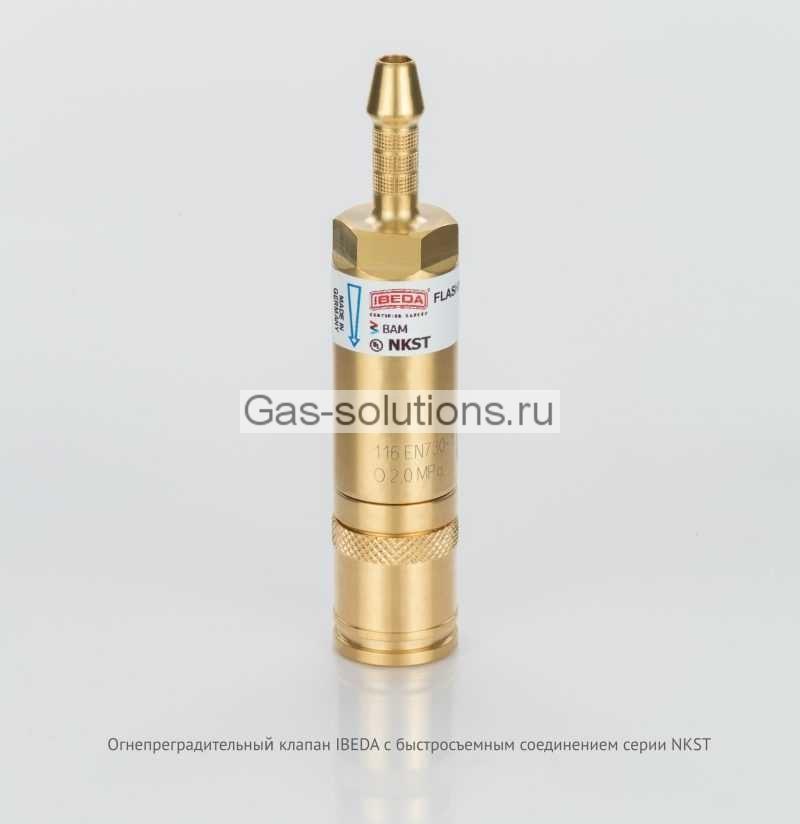 Огнепреградительный клапан IBEDA с быстросъемным соединением серии NKST