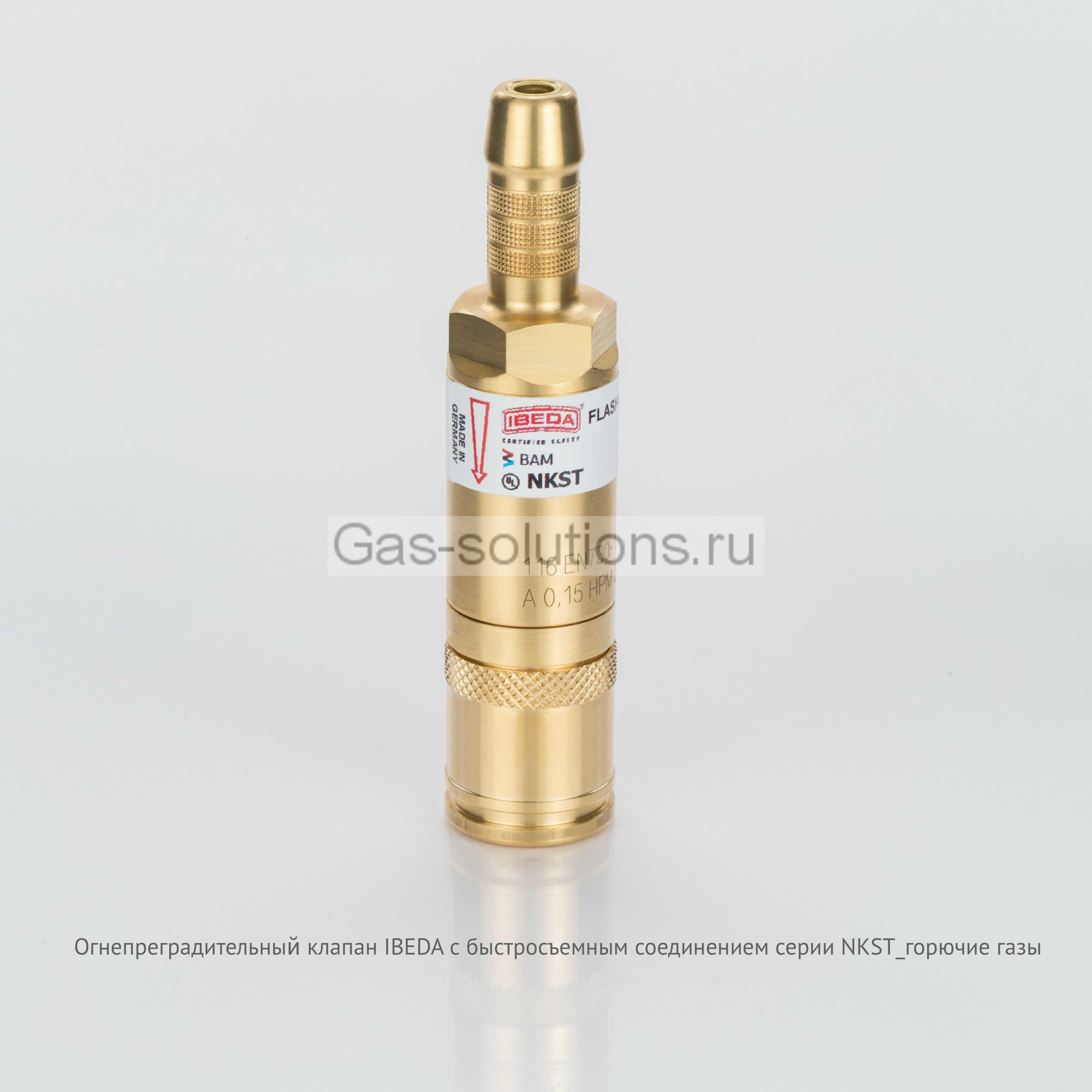 Огнепреградительный клапан IBEDA с быстросъемным соединением серии NKST_горючие газы