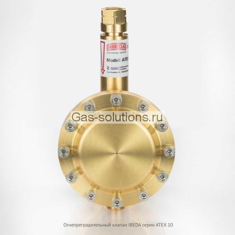 Огнепреградительный клапан IBEDA серии ATEX 10