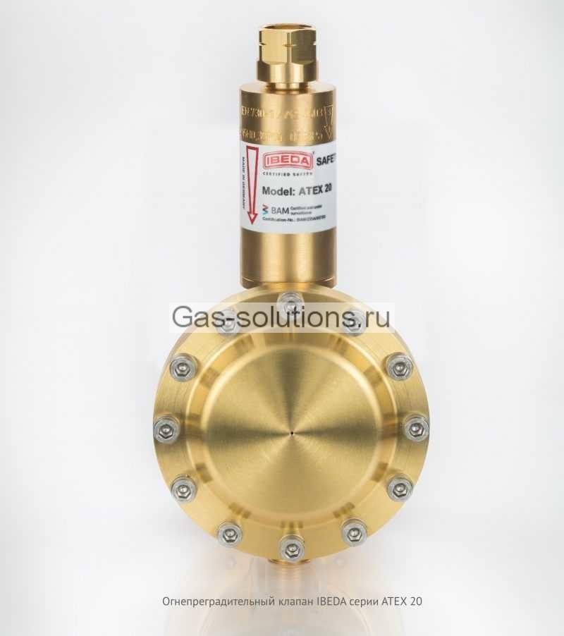 Огнепреградительный клапан IBEDA серии ATEX 20
