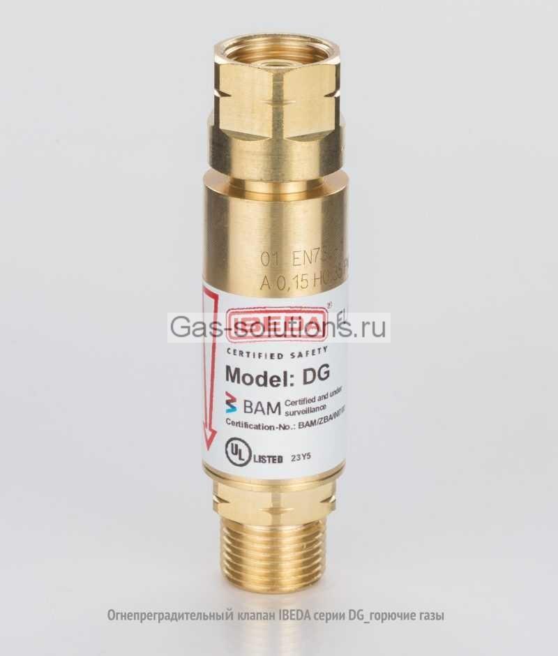 Огнепреградительный клапан IBEDA серии DG_горючие газы
