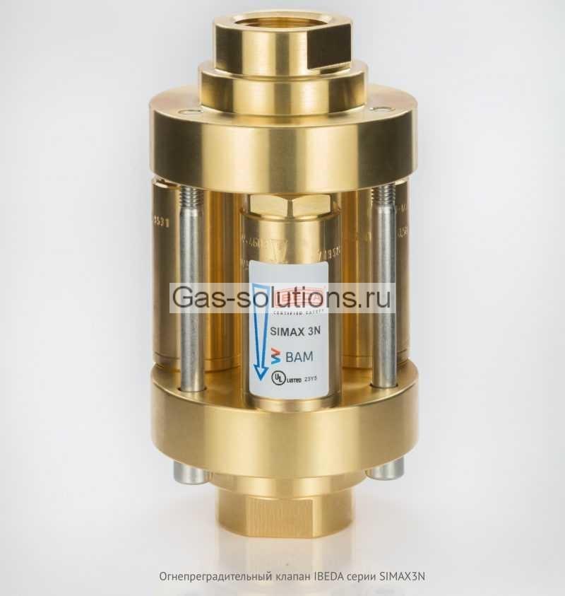 Огнепреградительный клапан IBEDA серии SIMAX3N