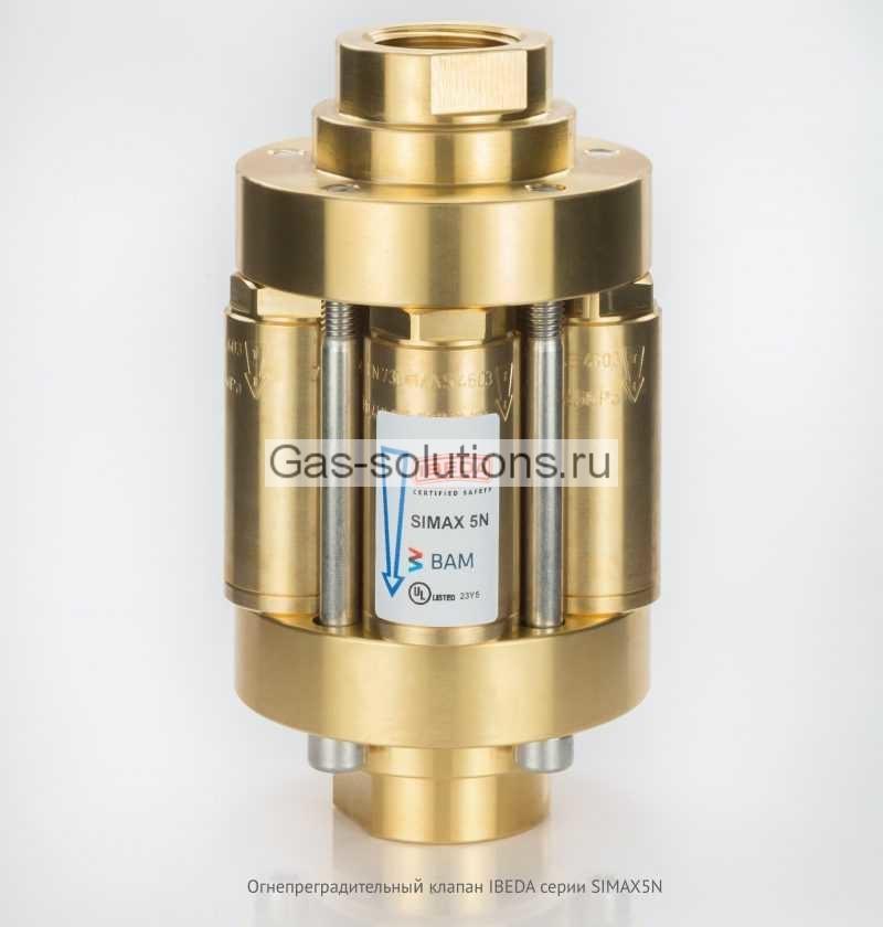 Огнепреградительный клапан IBEDA серии SIMAX5N