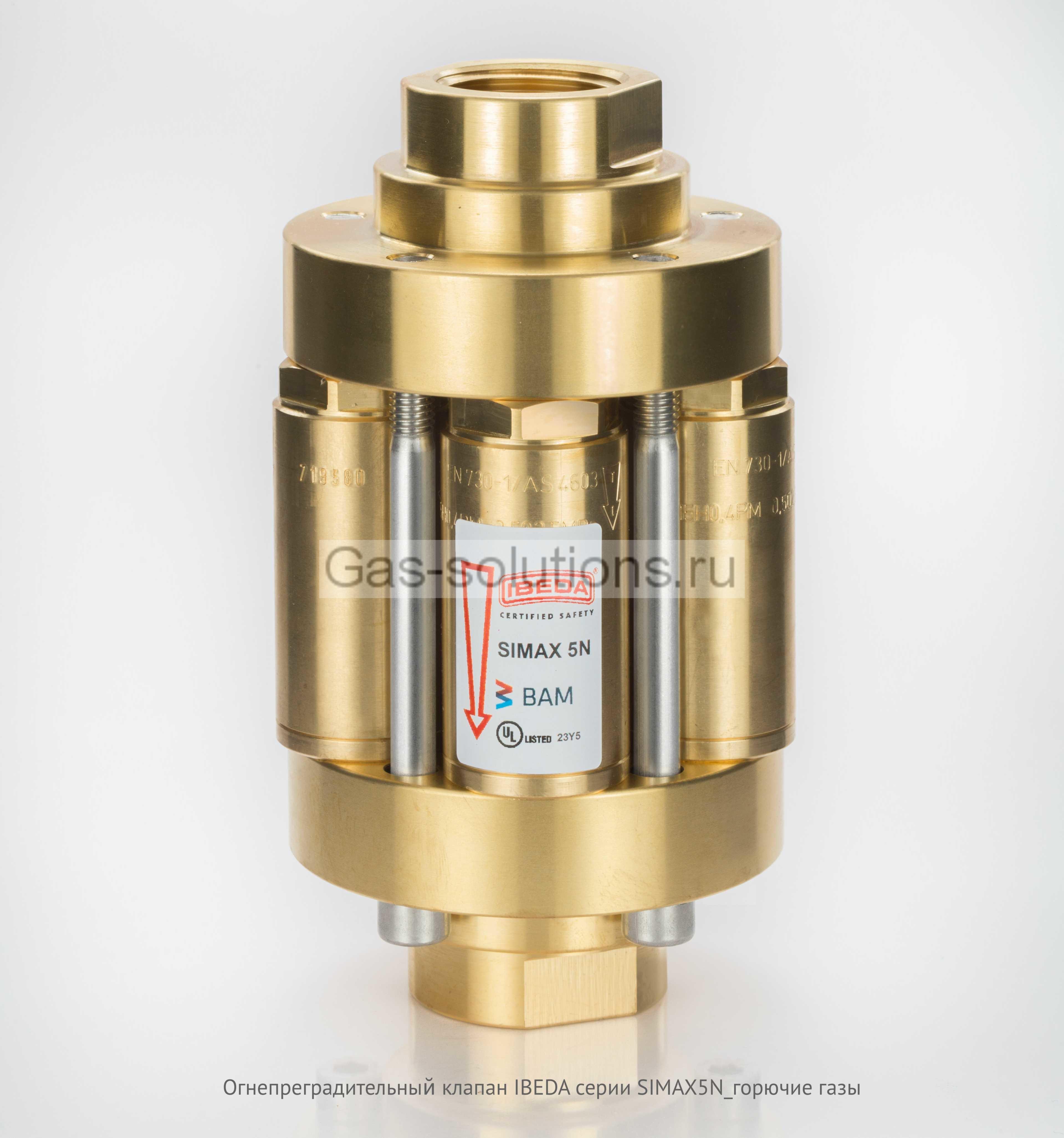 Огнепреградительный клапан IBEDA серии SIMAX5N_горючие газы