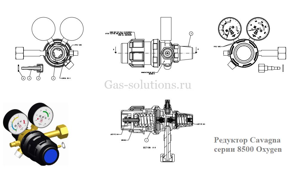 Редуктор Cavagna серии 8500 Oxygen_чертеж1