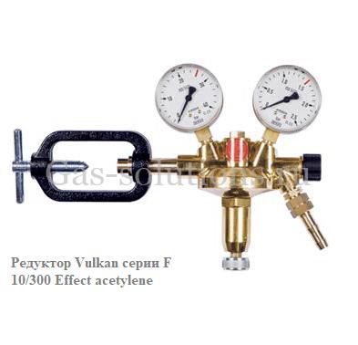 Редуктор Vulkan серии F 10/300 Effect acetylene