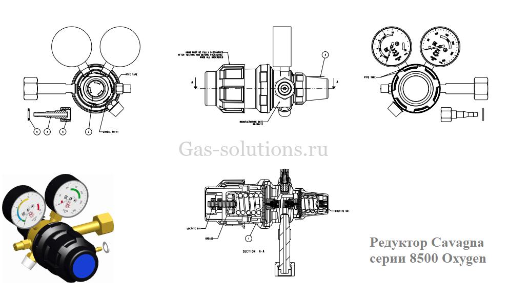 Редуктор Cavagna серии 8500 Oxygen_чертеж