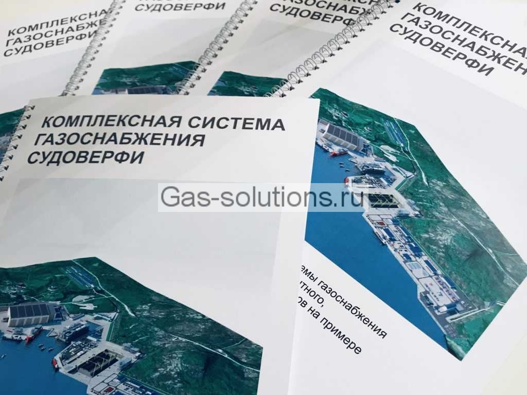 Комплексная система газоснабжения судоверфи