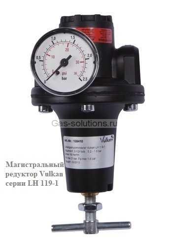 Магистральный редуктор Vulkan серии LH 119-1