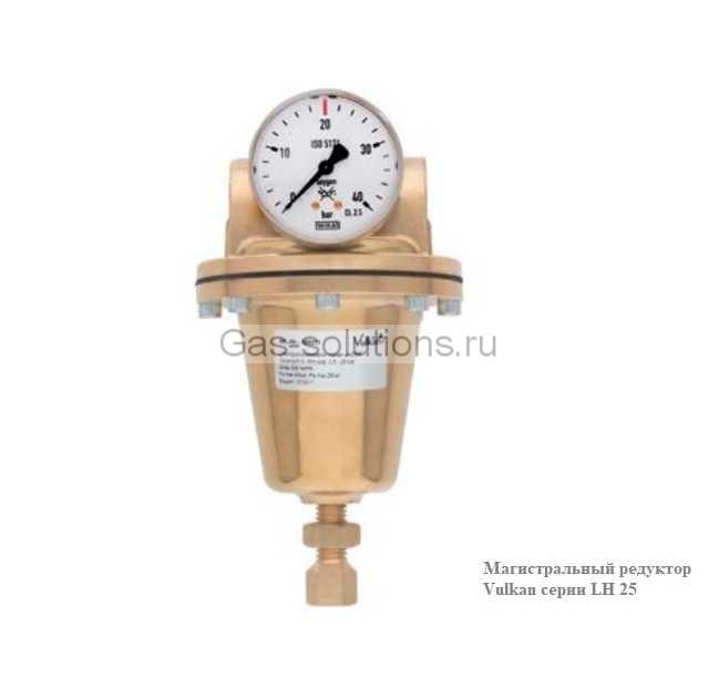 Магистральный одноступенчатый редуктор для инертных (аргон, гелий, водород), горючих газов, сварочных смесей до качества 4.8 (есть модели для сжатого воздуха и кислорода) для трубопроводов