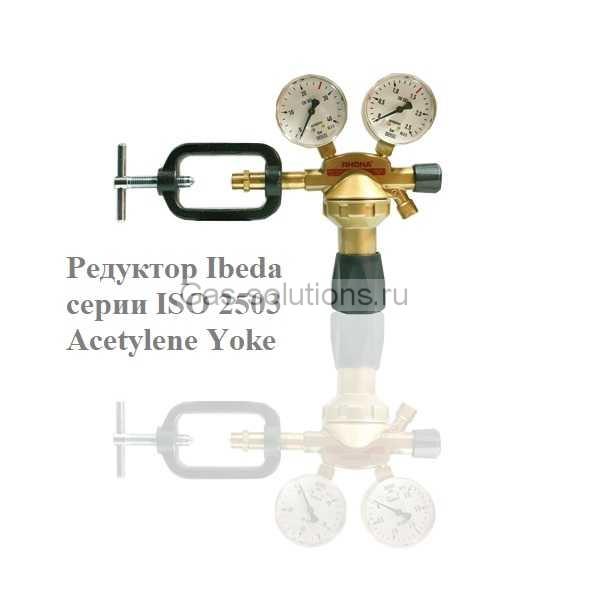 Редуктор Ibeda серии ISO 2503 Acetylene Yoke