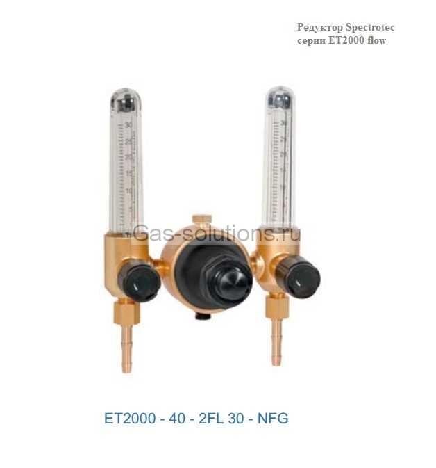Редуктор Spectrotec серии ET2000 flow_1