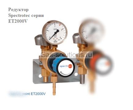 Редуктор Spectrotec серии ET2000V_1