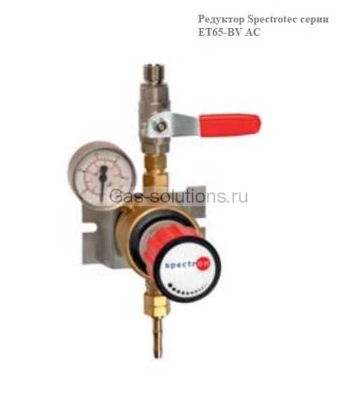 Редуктор Spectrotec серии ET65-BV AC