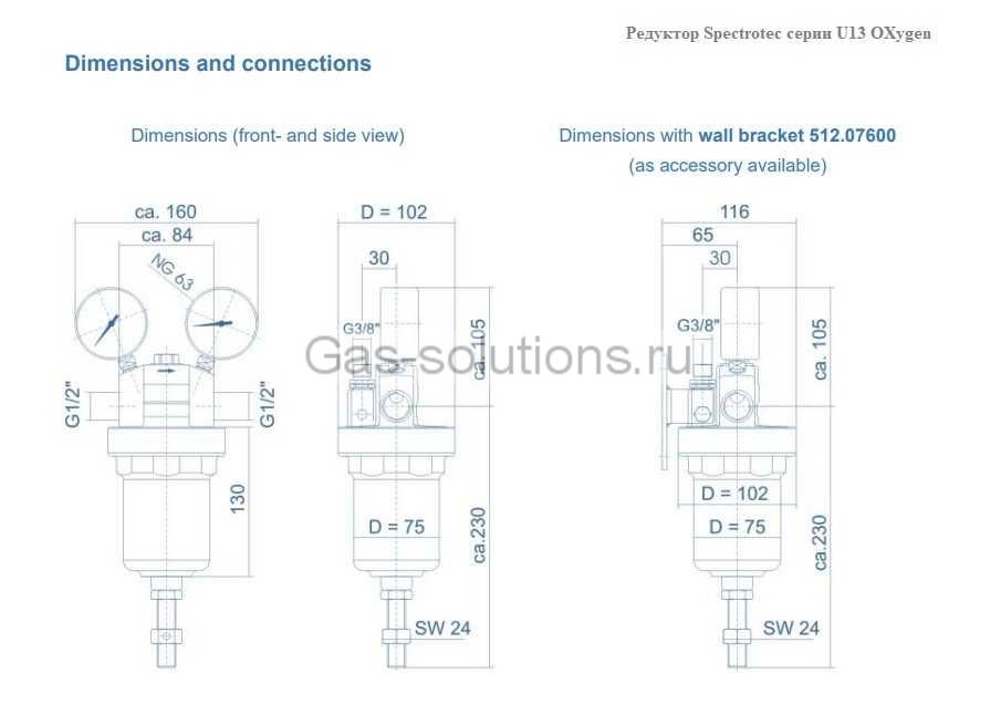 Редуктор Spectrotec серии U13 Oxygen -чертеж