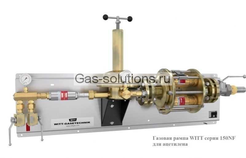 Газовая рампа WITT серия 150NF для ацетилена