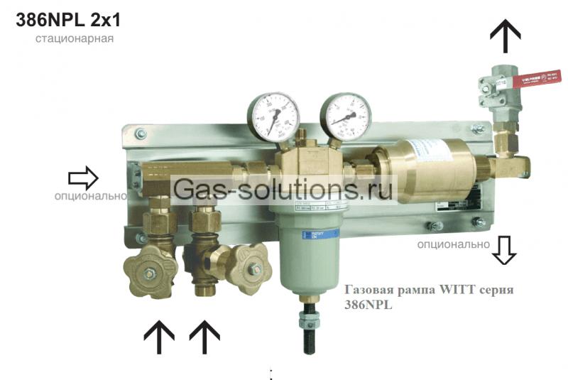 Газовая рампа WITT серия 386NPL