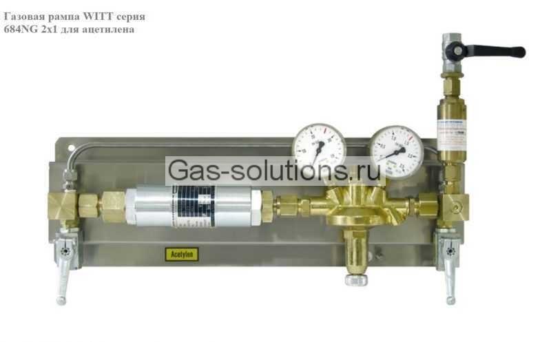 Газовая рампа WITT серия 684NG 2х1 для ацетилена