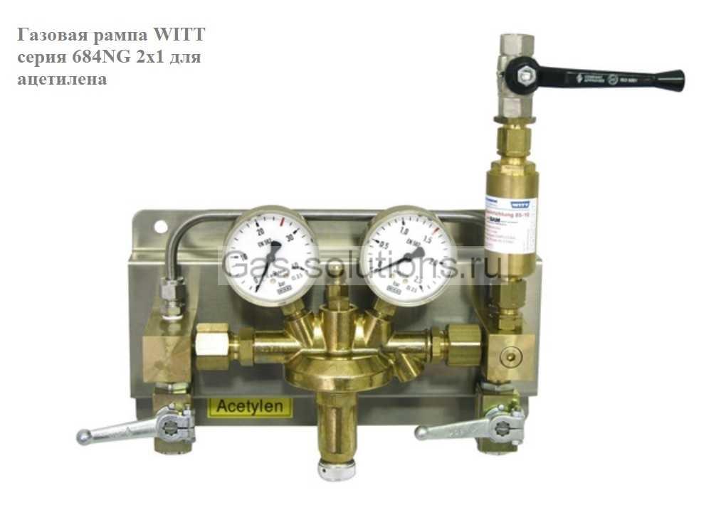 Газовая рампа WITT серия 684NG 2х1 для ацетилена_1