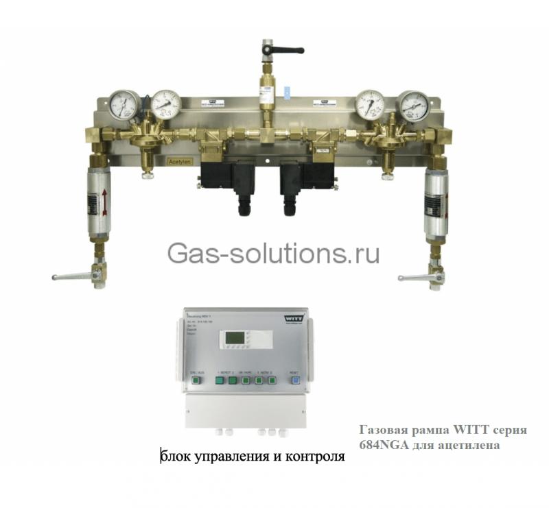 Газовая рампа WITT серия 684NGA для ацетилена