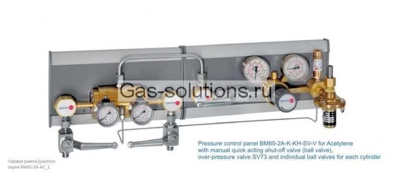 Газовая рампа Spectron серия BM65-2A-AC_1