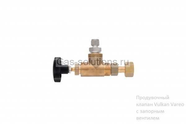 Продувочный клапан Vulkan Vareo с запорным вентилем